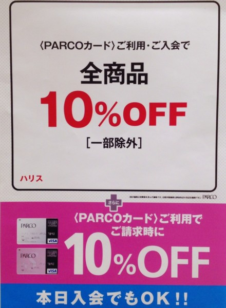 PARCO お得な5日間!!