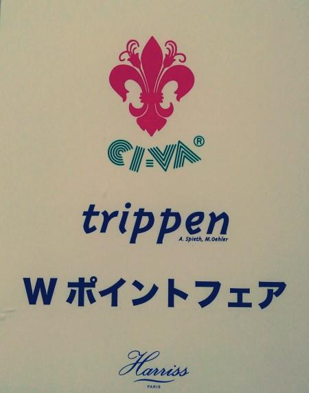 trippen・CI-VA☆W ...